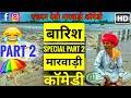 Marwadi Comedy | मारवाड़ में बारिश-Part 2 | Jawai Bandh Gate Again | New Marwadi Dubbing Comedy 2017