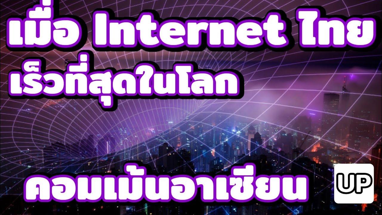 เมื่อ Internet ไทย เร็วอันดับ 1 ของโลก!!! : คอมเม้นอาเซียน