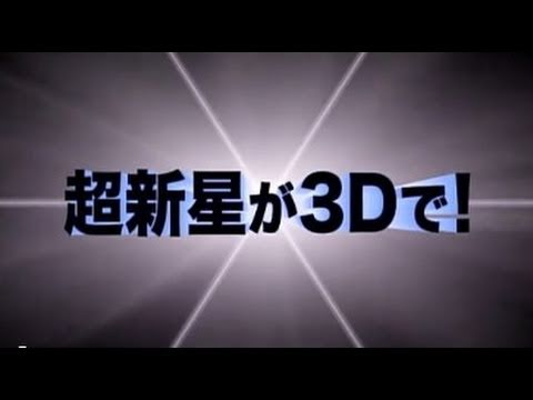 "超新星 LIVE MOVIE in 3D ""CHOSHINSEI SHOW 2010"" 劇場予告編"