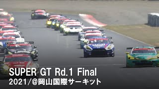 SUBARU BRZ GT300 2021 AUTOBACS SUPER GT Rd.1 たかのこのホテル OKAYAMA GT 300km RACE 決勝ダイジェスト