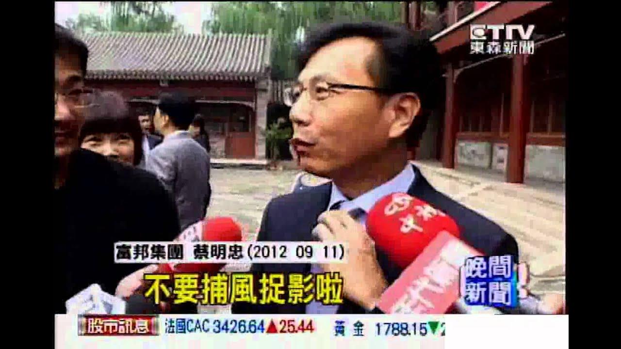 [東森新聞]港壹傳媒股暫停買賣 將發布交易消息 - YouTube