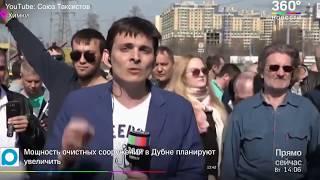 БОЙКОТ Яндекс Такси в Москве 10 04 2018 г репортаж Телеканал 360