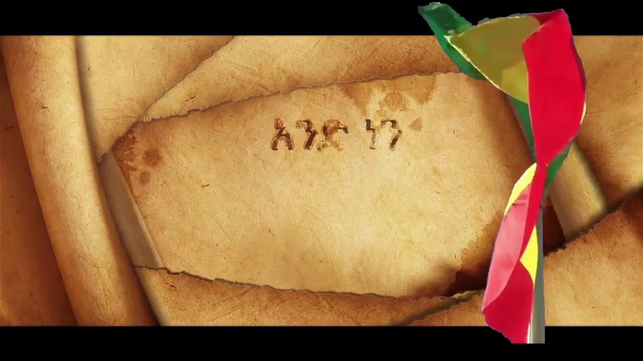 And Nen - አንድ ነን - New Ethiopian Music 2018 አዲሱ የኢትዮጵያ ብሄራዊ መዝሙር