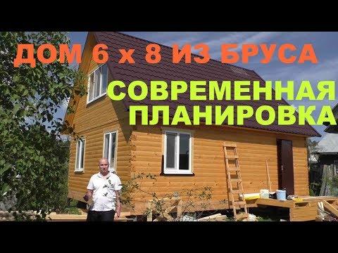 Дом 6 на 8 из бруса под ключ. Профилированный брус.