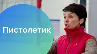Как научиться кататься на коньках 18 Пистолетик(Как научиться кататься на коньках с Еленой Назаренко. Мы поможем научиться кататься на коньках просто и..., 2014-03-31T04:06:32.000Z)