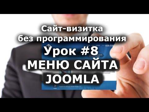 НАСТРОИТЬ МЕНЮ САЙТА на Joomla 3. Сайт визитка /Урок  #8/