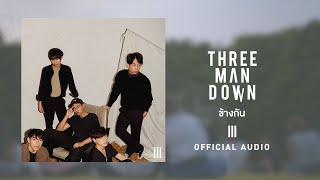 ข้างกัน Feat.ออม TELExTELEXs - Three Man Down |Official Audio|