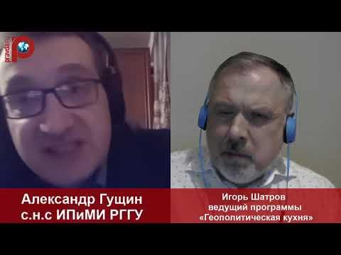 190. Александр Гущин о том, почему на постсоветском пространстве не прекращаются конфликты