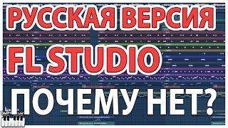 видео скачать FL Studio 12 полная версия