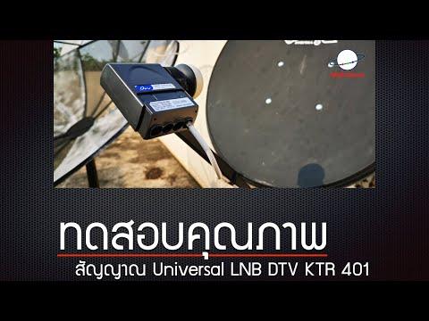 ทดสอบคุณภาพ สัญญาณ Universal LNB DTV KTR 401 TEST : SATEL Channel [ EP.195 ]