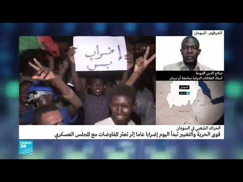 ما مدى الاستجابة للإضراب السودان؟