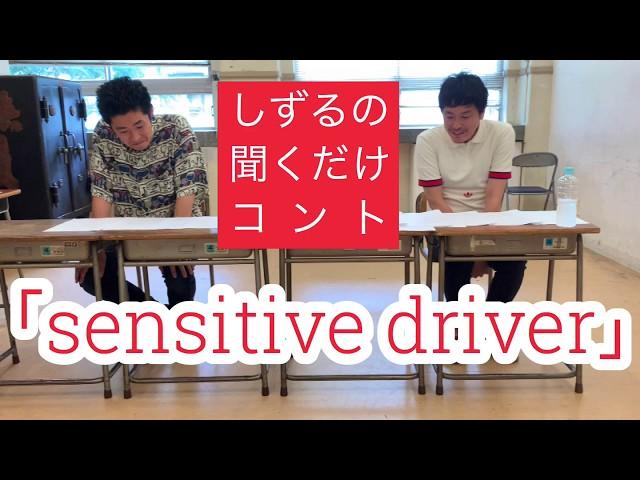【映像・トーク付き】しずるの聞くだけコント「sensitive driver」