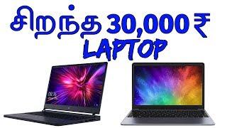 Best 5 Laptop under 30,000₹ in Tamil 2019
