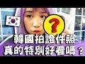 【驗證】為什麼每個人都一定要去韓國拍證件照? 📷 韓國拍的證件照會特別好看嗎? | Mira