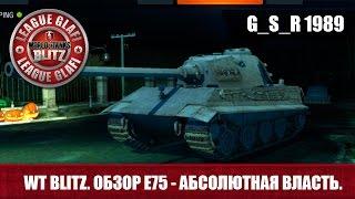 WoT Blitz Обзор Е75 - World of Tanks Blitz Е75