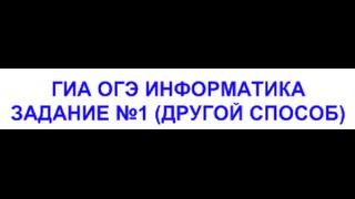 ГИА ОГЭ информатика - задание 1 (другой способ)
