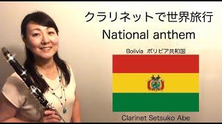 República de bolivia / Bolivia National Anthem 国歌シリーズ『ボリビア共和国』Clarinet Version