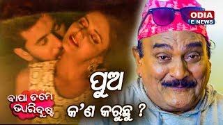 Bapa Tame Bhari Dusta Official Trailer with Hall List | Sidharth Tv 25th Movie