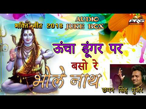 Latest Bholenath Song 2017 | Uncha Dungar Pe  | शिव भजन Chagan Singh Gurjar # PRG NEW BHAJAN 2018