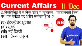 5:00 AM - Current Affairs Questions 11 Dec 2018 | UPSC, SSC, RBI, SBI, IBPS, Railway, KVS, Police