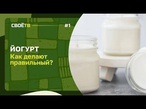 Как делают правильный йогурт / СВОЁ с Андреем Даниленко / Выпуск #1