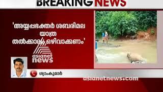 Kerala Rain :Pamba river overflows, Sabarimala Devaswom board to control pilgrims