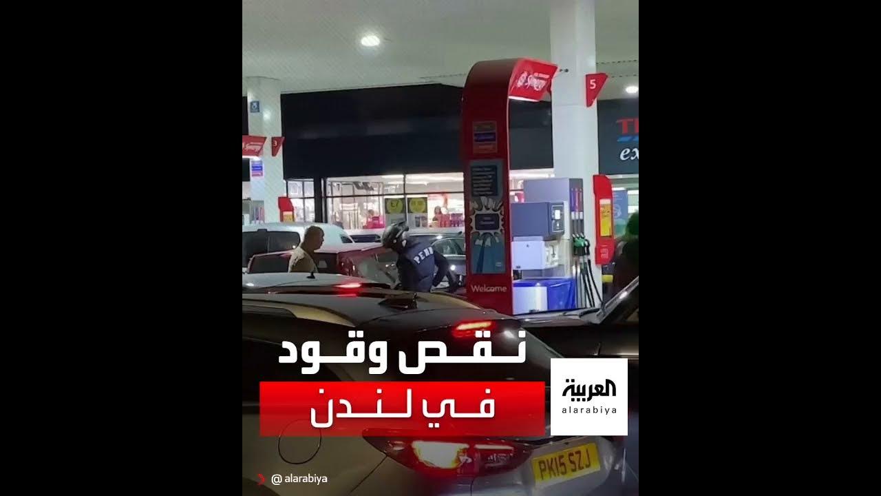 عشرات المركبات تتكدس أمام محطة وقود في لندن في ظل شح الوقود بالبلاد بسبب ارتفاع أسعاره  - نشر قبل 3 ساعة