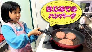 おーちゃん初めてハンバーグを作る♪ママと一緒に☆himawari-CH