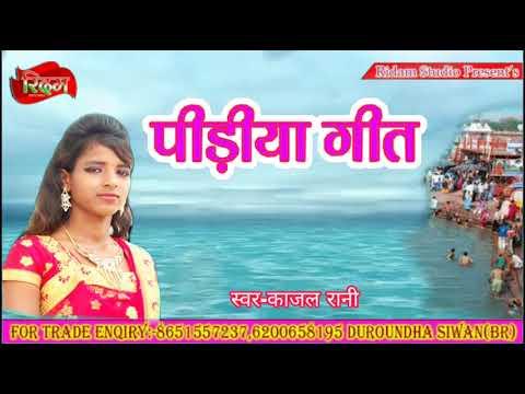 Kajal Rani का पीड़िया गीत etne bata da pidiya maiya kahiya aaibu superhit bhojpuri pidiya git