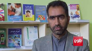 MoIC Opens Children's Library in Herat