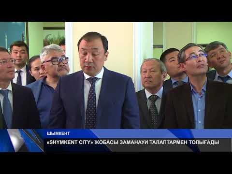 «Shymkent City» жобасы заманауи талаптармен толығады