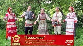 Поздравление с Днём города Тулы от педагогического фольклорного ансамбля ''Береслава''