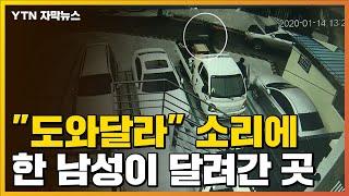 """[자막뉴스] """"도와달라"""" 소리에...강도 맨손으로 잡은 시민 / YTN"""