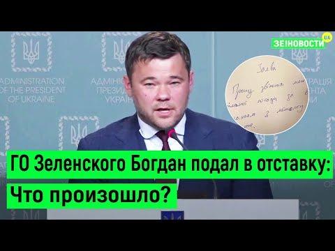 Богдан подал в отставку: Глава Офиса Зеленского написал заявление