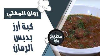 كبة أرز  بدبس الرمان - روان المفتي