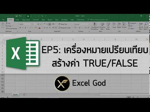 Excel พื้นฐาน 5 : การใช่เครื่องหมายเปรียบเทียบสร้างค่า TRUE/FALSE