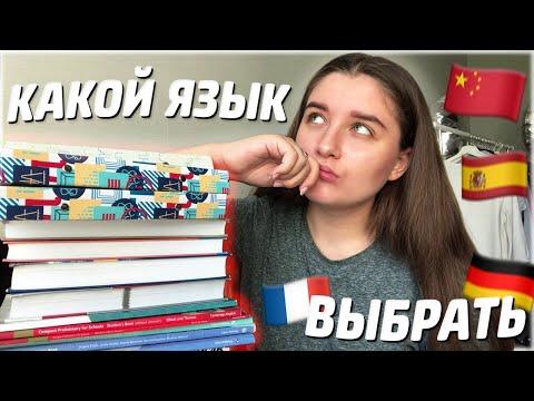 Какой язык учить после английского? | Как выбрать второй иностранный язык?