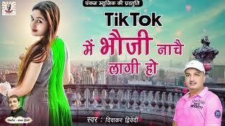 Diwakar Dwivedi New Song - Tik Tok में भौजी नाचे लागी हो   Full Audio Song   Pankaj Music