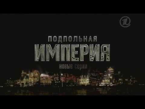 Подпольная империя 1 сезон 2 серия