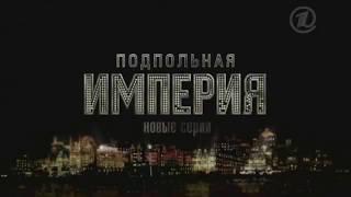 Подпольная империя 1 сезон   (Русский трейлер)