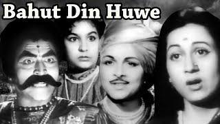 Bahut Din Huwe | Full Movie | Madhubala | Old Hindi Movie