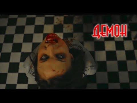 Демон / 18+ /Короткометражка / мистика / ужасы