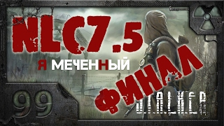 Прохождение NLC 7.5 Я - Меченный S.T.A.L.K.E.R. 99. ФИНАЛ Последнее желание Меченного.