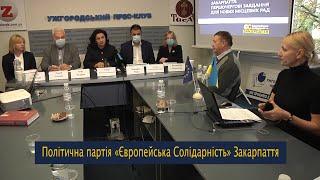 Медицина та євроінтеграція: «Європейська солідарність» озвучила пріоритети розвитку Закарпаття