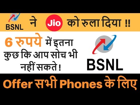 BSNL Free calling & Free Internet in Just 6 rs ! Reliance Jio 4g Effect !