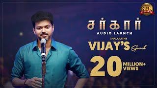 Thalapathy Vijay's Speech | Sarkar Audio Launch | Sun Pictures | Sun TV