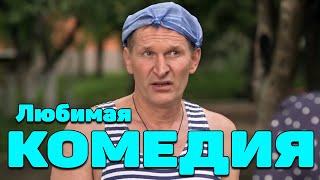 """КОМЕДИЯ ВЗОРВАЛА ИНТЕРНЕТ! """"Сваты Как все начиналось"""" Русские комедии, фильмы HD"""