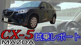 【マツダ CX-5】タイムズカープラスのプレミアム車を試乗レポート!(高速道あり) ≪4K画質≫