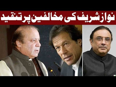 PMLN Is Not Afraid Of Zardari & Imran Khan Says Nawaz Sharif - 13th March 2018