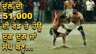 #431Best Final Match | Sarhala Ranuan VS Shahkot | Pandori Ganga Hoshiarpur Kabaddi Cup 07 Mar 2019
